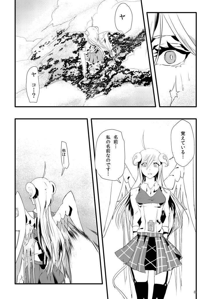 夜光性電子箱庭_008