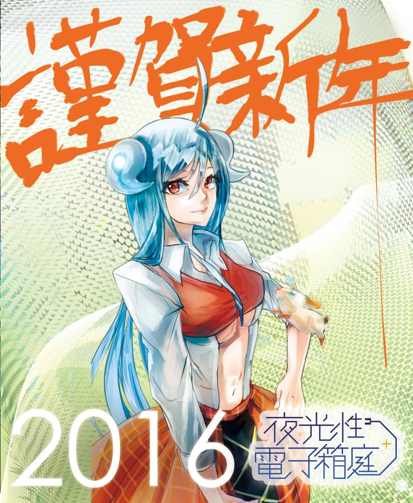 年賀2016-ヤコハコ