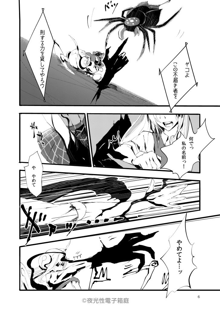 夜光性電子箱庭_006