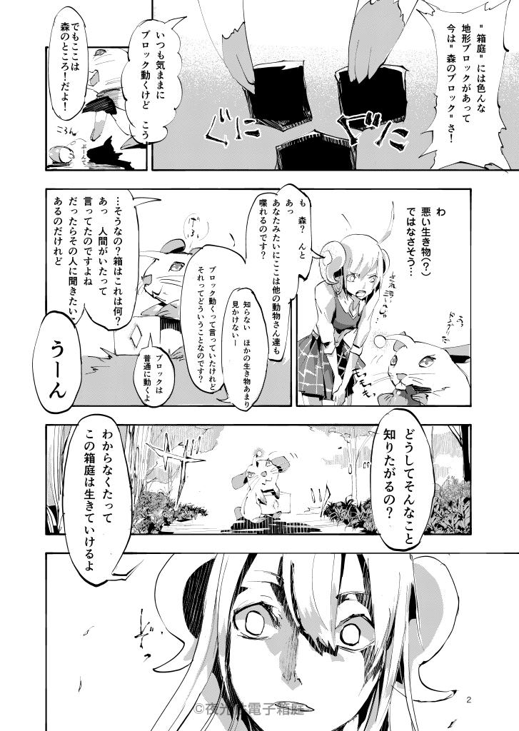 夜光性電子箱庭_002